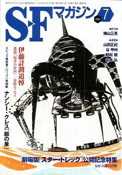 S-Fマガジン2009年7月号