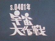 s.0401年 宇宙大作戦